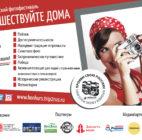 Прими участие во Всероссийском фотофестивале «Путешествуйте дома»!