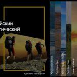 Астраханская область попала в номинацию конкурса National Geographic Traveler Awards 2018