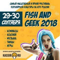 Fish and Geek 2018 | Фестиваль гик культуры состоится 29-30 сентября