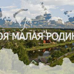 Конкурс видеороликов «Привет, Россия – Родина моя!»: прием заявок продолжается