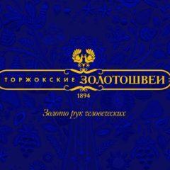 МАСТЕР-КЛАСС от Торжокских золотошвей