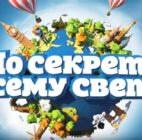 Программа «По секрету всему свету» рассказала об Астрахани