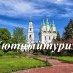 Всероссийская акция «Уютный туризм»