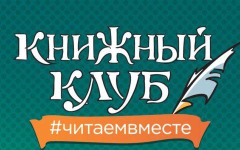 «Книжный клуб» откроется в Астрахани 22 сентября