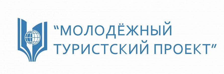 Чемпионат проектов в сфере туризма «Молодежный туристский проект»