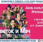 День культуры Японии в Астрахани