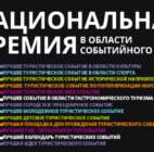 Астраханская область в финале регионального конкурса Национальной премии Russian Event Awards  2018