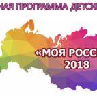 Юные астраханцы стали участниками маршрута «Моя Россия: Град Петров»