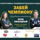 В Астрахани пройдет спортивно-развлекательная акция «Забей чемпиону»