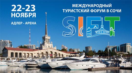 В Сочи пройдет Международный туристский форум SIFT-2018