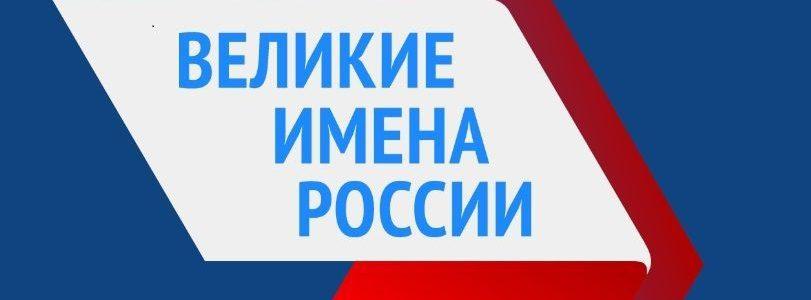 Подведены итоги Всенародного конкурса «Великие имена России»