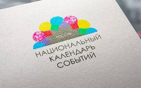 Астраханцы приглашаются к участию в народном голосовании за Лучшее событие 2019 года