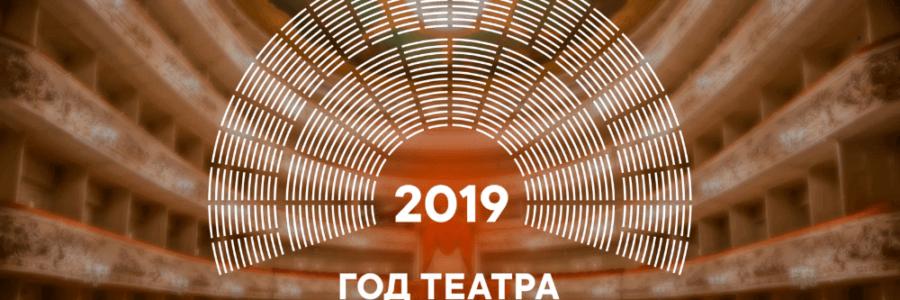 2019 год — Год театра: премьеры и гастрольные туры в Астрахани