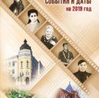 В Астрахани презентован Календарь знаменательных и памятных дат