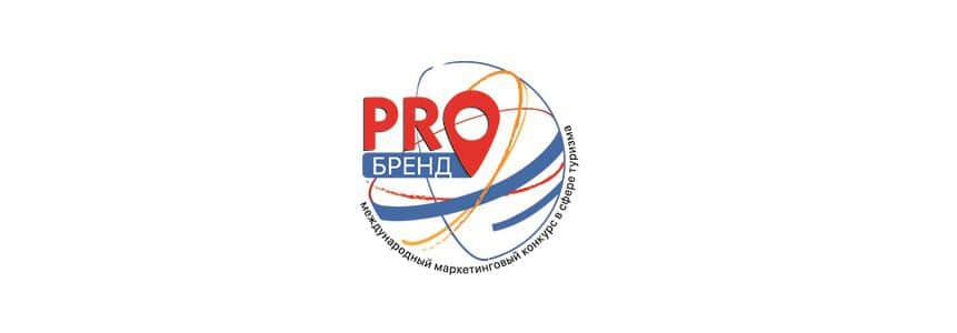 Международный маркетинговый конкурс в сфере туризма «PROбренд»