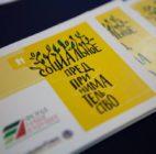 Астраханцев приглашают принять участие в конкурсе проектов «Социальный предприниматель-2019»