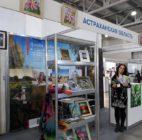 Презентация Астраханской области на Международной туристической выставке «ИНТУРМАРКЕТ-2019» в Москве