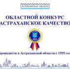 Областной конкурс «Астраханское качество»: продолжается прием заявок