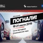 Сочи Автодром примет Festival of Motoring Sochi 2019
