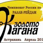 В Астрахани пройдет ралли-рейд «Золото Кагана — 2019»