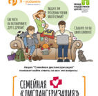 Акция «Семейная диспансеризация» пройдет по всей России