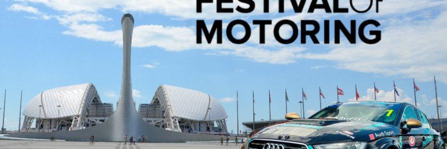 Астраханцы приглашаются на первый в России автомобильный фестиваль в Сочи