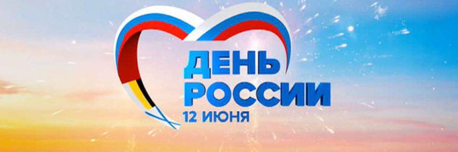 В Астрахани пройдут праздничные мероприятия, посвященные Дню России