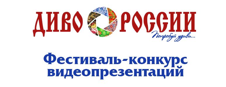 Командный фестиваль-конкурс туристских видеопрезентаций «Гран-При Диво России»: объявлен прием заявок