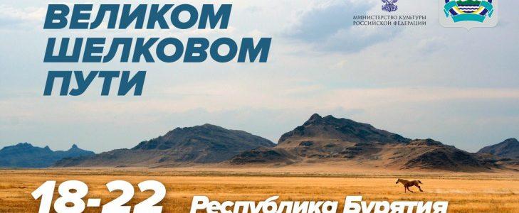 Неделя туризма на Великом Шелковом пути пройдет в Бурятии