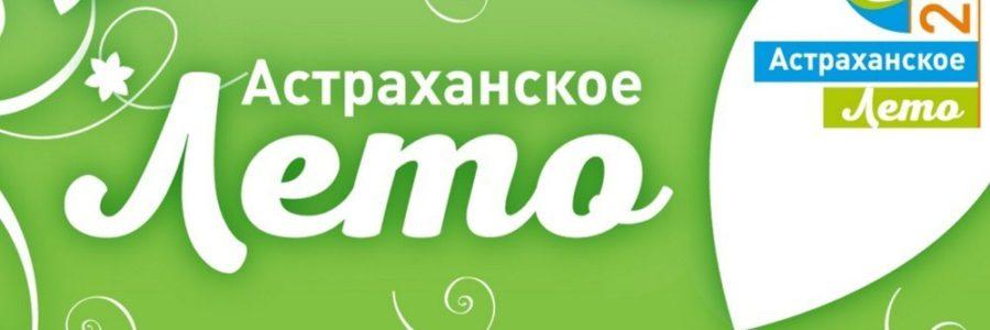 Социально-культурный проект «Астраханские сезоны» приглашает астраханцев и гостей города