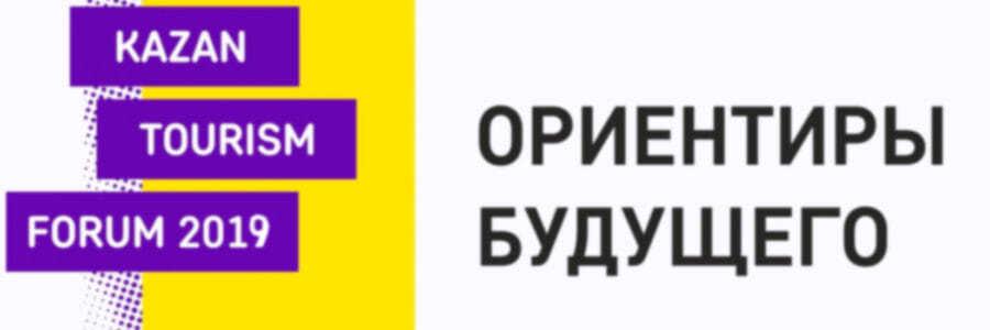 Туристский форум «Ориентиры будущего» пройдет в Казани