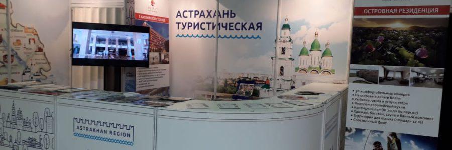 Астраханская область презентована на Международном форуме-выставке по туризму «ОТДЫХ 2019» в Москве