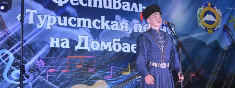 Всероссийский фестиваль туристской песни пройдет на Домбае