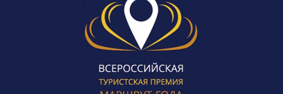 Экскурсия в музей «Дом купца Г.В. Тетюшинова» в финале Всероссийской туристской премии