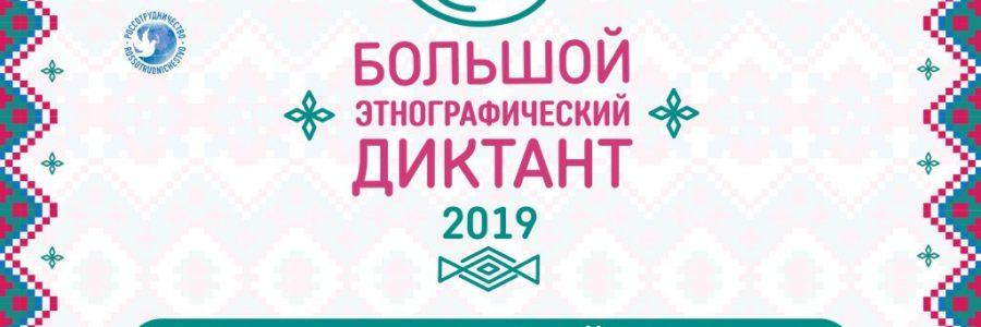 Астраханцы напишут большой этнографический диктант