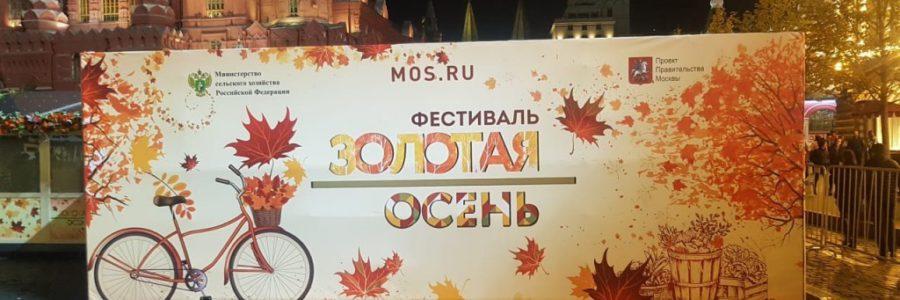Астраханские деликатесы представлены на Красной площади