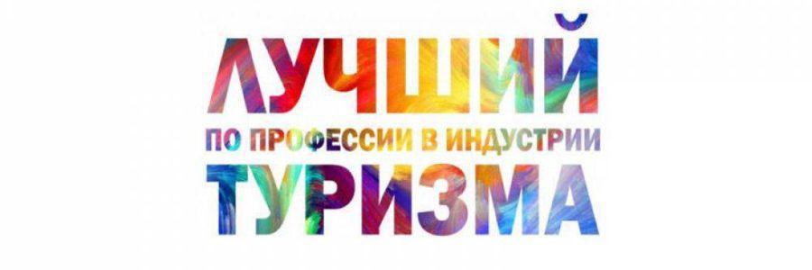Состоялся федеральный этап Всероссийского конкурса «Лучший по профессии в индустрии туризма»