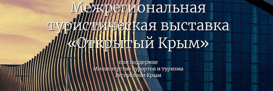 IX Туристский Форум «Открытый Крым» пройдет в Симферополе 29-30 октября