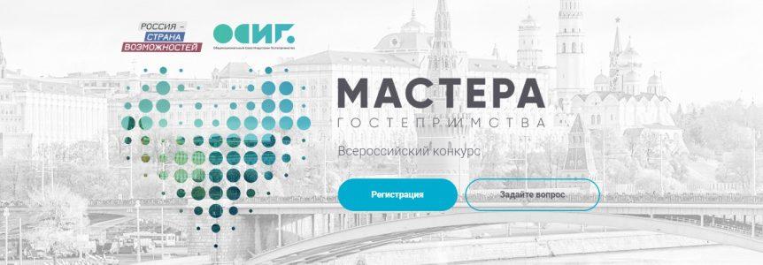 Всероссийский конкурс «Мастера гостеприимства»
