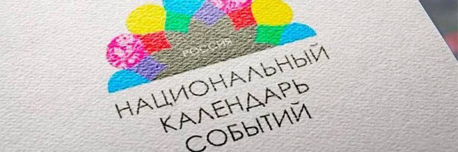 Мероприятия Астраханской области вошли в ТОП-200 лучших национальных событий России