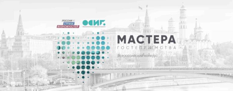 Астраханская область в полуфинале конкурса «Мастера гостеприимства»