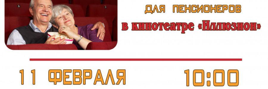 В КИНОТЕАТРЕ «ИЛЛЮЗИОН» СОСТОИТСЯ СОЦИАЛЬНЫЙ ПОКАЗ ДЛЯ ПЕНСИОНЕРОВ