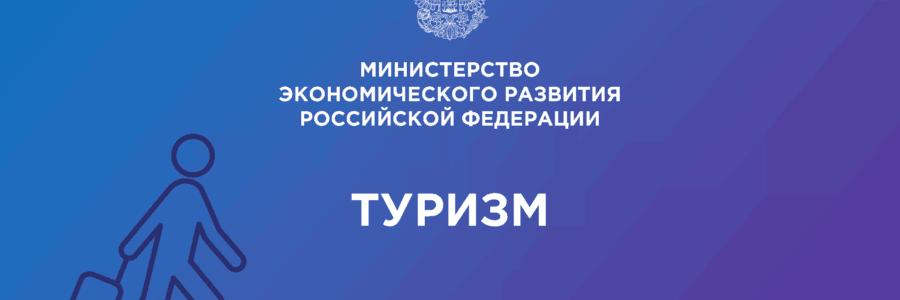 Астраханцев приглашают принять участие в конкурсе на соискание премий в области туризма