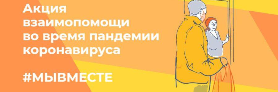 Астраханцев приглашают присоединиться ко всероссийской акции#МыВместе