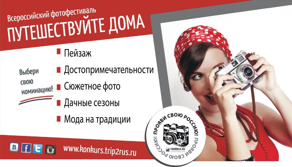 Астраханцев приглашают принять участие в фотоконкурсе «Путешествуйте дома»